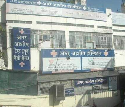 Amar Ashish Hospital & Test Tube Baby Centre - IVF Centre in Udaipur