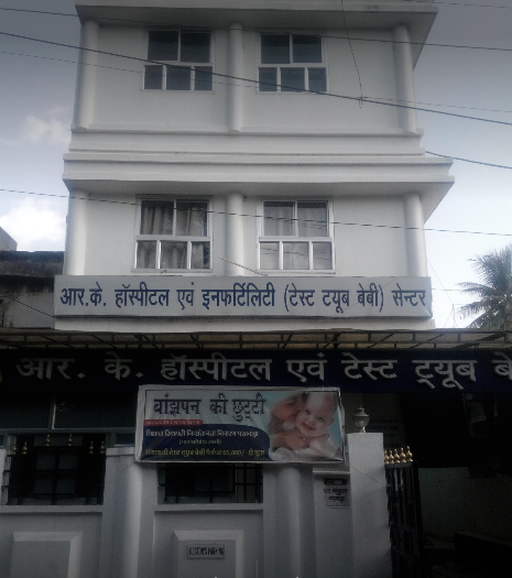 R.K.Hospital & IVF Center - IVF Centre in Udaipur